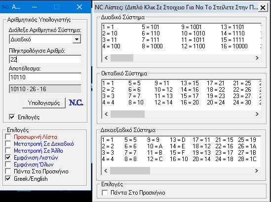 Αριθμητικός Υπολογιστής - Δωρεάν Ελληνική εφαρμογή